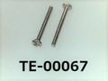 (TE-00067) SUS304 #00特ナベ [1303] +- M0.6x6 パシペート