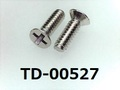(TD-00527) SUSXM7 #0-3 サラ (D=2.8) + M1.6x5 パシペート