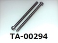 (TA-00294) 鉄16A ナベ [3513] + M2x30 生地