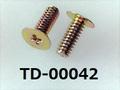 (TD-00042) 鉄16A ヤキ #0特ナベ [3502] + M1.7×4.5  ノジロック付 クロメート
