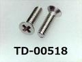 (TD-00518) SUSXM7 #0-3 サラ (D=3) + M1.7x6 パシペート