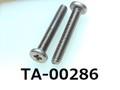 (TA-00286) SUS 特ヒラ [47115] + M2.5x16 生地