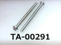 (TA-00291) 鉄16A ナベ [3513] + M2x23 三価白