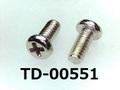 (TD-00551) 真鍮 #0-3 ナベ [3009] + M1.7x3.8 ニッケル