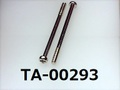 (TA-00293) 鉄12A ナベ [3513] + M2x28 (S=6) 銅下ニッケル ノジロック付