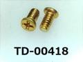 (TD-00418) 真鍮 #0-1 ナベ [24055] + M1.6x3 生地