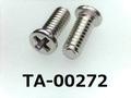 (TA-00272) SUS #0-1 ナベ [3006] + M2x5 脱脂洗浄