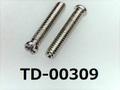(TD-00309) SUSXM7 #0特ナベ [1805] +- M1.4x8 パシペート、ノジロック付
