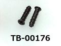 (TB-00176) 鉄16Aヤキ PT II #0-1 サラ + 1.4x6 ベーキング、三価黒