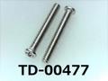 (TD-00477) SUS #0-1 ナベ [2505] + M1.7x12 脱脂洗浄