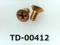 (TD-00412) 真鍮 #0特サラ + M1.6x3 (D=3.0) 全長 生地