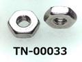 (TN-00033) SUS 六角ナット UNC#2-56 コート付 (インチナット)