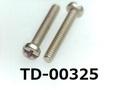 (TD-00325) 鉄16Aヤキナシ #0特ナベ [2609] +- M1.4x9 銅下無光沢ニッケル