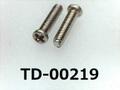 (TD-00219) SUSXM7 #0特ナベ [1805] + M1.2x5 パシペート
