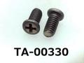 (TA-00330) チタン #0-1 ナベ [3809] + M2.5x5 生地