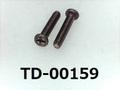 (TD-00159)純チタン #0特ナベ[2005] + M1.2×6 生地