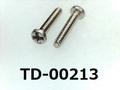 (TD-00213) SUS #0特ナベ [1805] + M1x5 パシペート