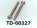 (TD-00327) 鉄16Aヤキナシ #0特ナベ [2609] +- M1.4x12 銅下無光沢ニッケル