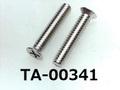 (TA-00341) SUS #0-1 サラ (D=3.0) + M2x10 生地