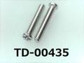 (TD-00435) SUS #0-1 ナベ [2005] + M1.4x8 脱脂洗浄