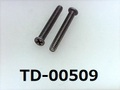 (TD-00509) チタン TW270 #0-1 ナベ [24055] + M1.6X11 生地
