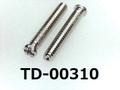 (TD-00310) SUSXM7 #0特ナベ [1805] +- M1.4x8.5 パシペート、ノジロック付