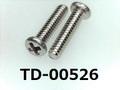 (TD-00526) SUS384 #0-3 ナベ [28085] + M1.6x7 ノジロック付 パシペート