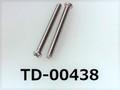 (TD-00438) SUSXM7 #0-1 ナベ [2005] + M1.4x13 脱脂洗浄