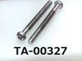 (TA-00327) アルミ ナベ [4517] + M2.5x24 超音波