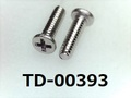 (TD-00393) SUSXM7 #0-2 ナベ [2505] + M1.4x5 パシペート、ノジロックC
