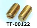 (TF-00122) 真鍮 スリ割 イモネジ 平先 4X8 生地
