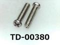 (TD-00380) SUS #0特ナベ [2006] +- M1.4x6.1 パシペート、ノジロック付