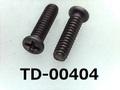 (TD-00404) チタン TW270 #0-1 ナベ [24055] + M1.6x6 生地