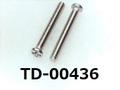 (TD-00436) SUS #0-1 ナベ [2005] + M1.4x10 脱脂洗浄