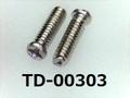(TD-00303) SUSXM7 #0特ナベ [1805] +- M1.4x5 パシペート、ノジロック付