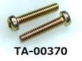(TA-00370) 鉄10R ナベ [3513] + M2x10 クロメート