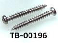 (TB-00196) SUS Aタッピング ナベ [3513] + 2x16 脱脂