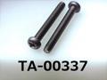 (TA-00337) チタン ナベ [5520] + M3x23 生地
