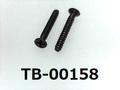 (TB-00158) 鉄16Aヤキ BO #0特サラ(D=1.8) + 1x7 ベーキング 三価黒