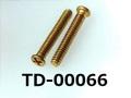 (TD-00066)真鍮 #0-1ナベ + M1.6×10 生地