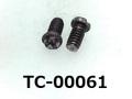 (TC-00061) チタン #0特ナベ [2006] +- M1.4x2.7 脱脂洗浄、ノジロック付