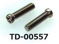 (TD-00557) 鉄16Aヤキ #0特ナベ [2209] + M1.7x6.3 黒ニッケル、ベーキング