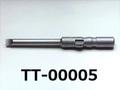 (TT-00005) ビット マイナス (-) 2.5x0.3x40