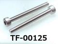 (TF-00125) SUS 六角穴付 キャップスクリュー 2.5x25 脱脂