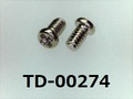 (TD-00274) 鉄16Aヤキ #0特ナベ [1805] + M1.2x2 銅下ニッケル