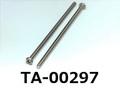 (TA-00297) SUS ナベ [3513] + M2x40 生地