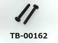 (TB-00162) 鉄16Aヤキ BO #0特ナベ [20045] + 1x7 ベーキング 三価黒