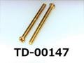(TD-00147)真鍮 #0-1ナベ + M1.6x18 生地