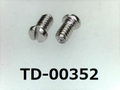 (TD-00352) SUSXM7 特ナベ [2006] - M1.4x2.5 パシペート、ノジロック付