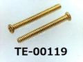 (TE-00119) 真鍮 #00特ナベ [1303] + M0.8x7 生地